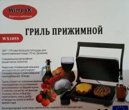Гриль контактний Wimpex WX1055